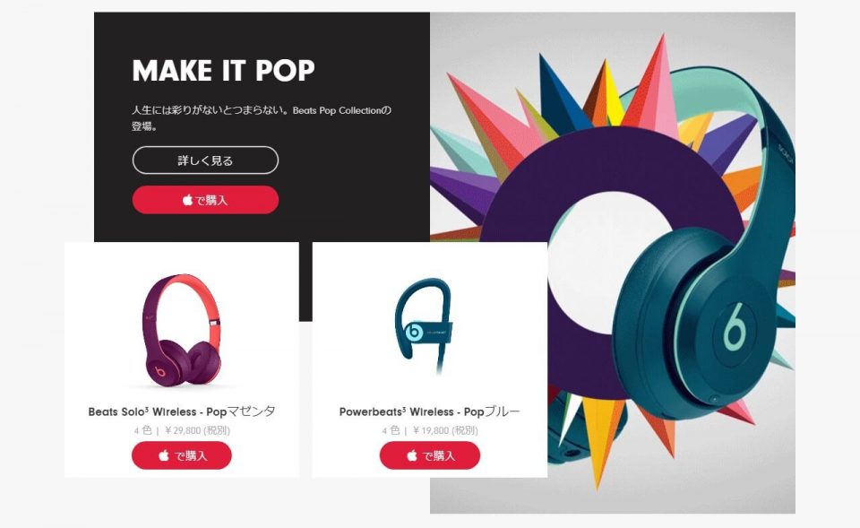 Beats by Dr. DreのWEBデザイン