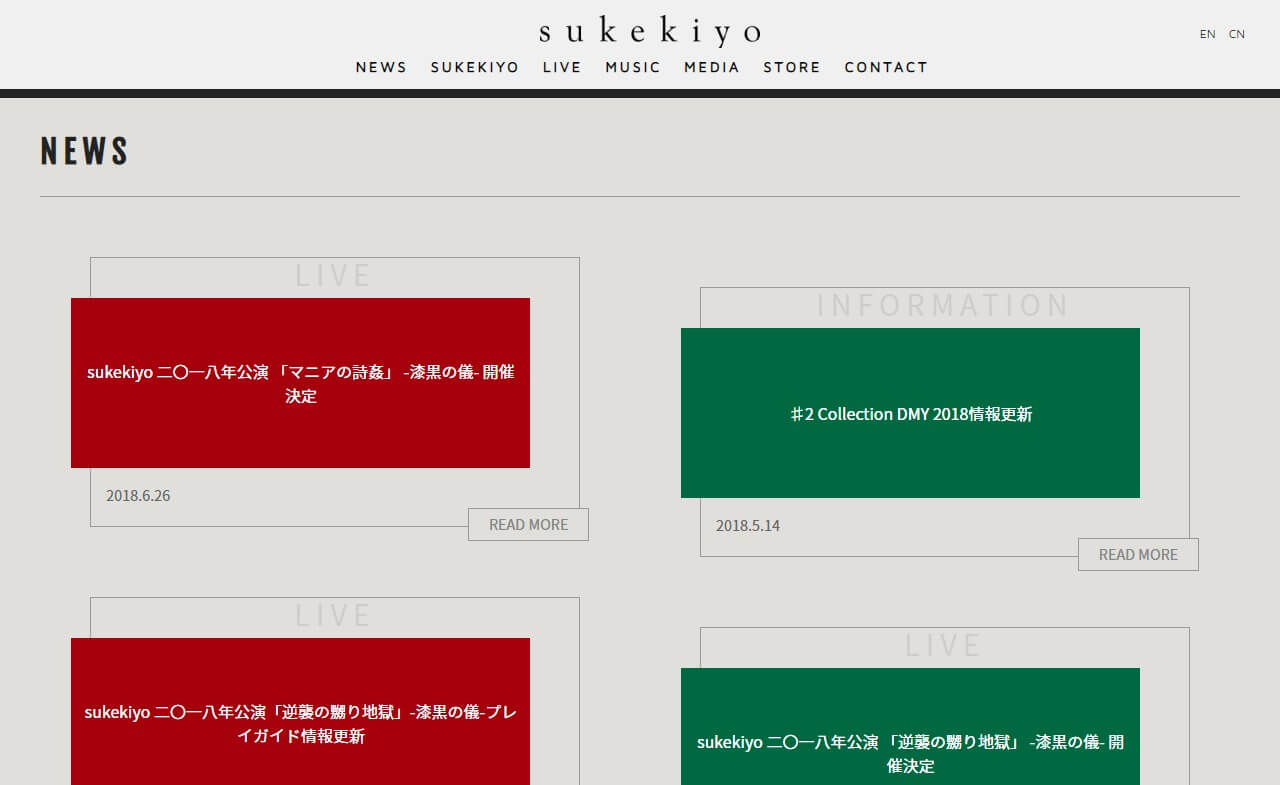 sukekiyo official web siteのWEBデザイン