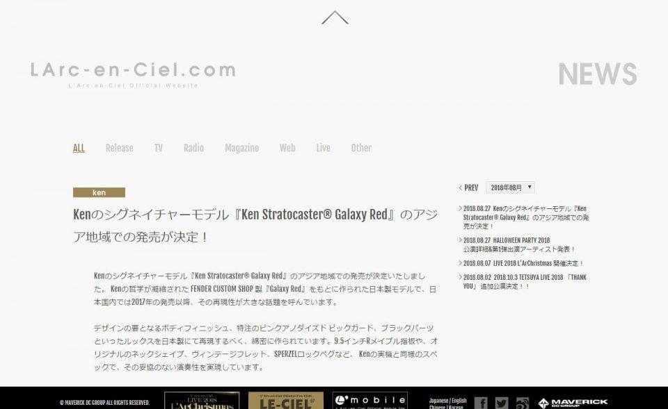 LArc-en-Ciel.comのWEBデザイン