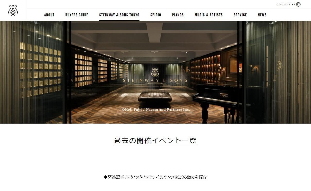 Steinway & SonsのWEBデザイン