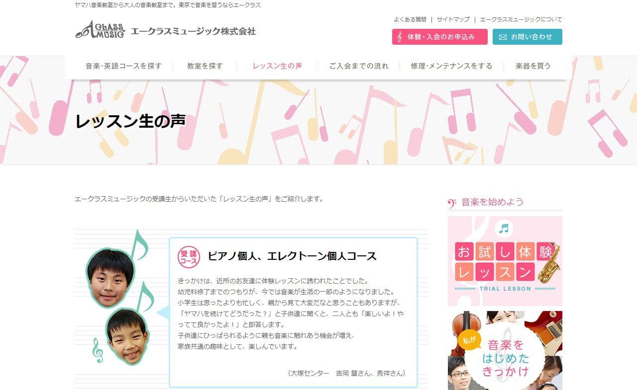 東京で音楽を習うなら「エークラスミュージック」のWEBデザイン