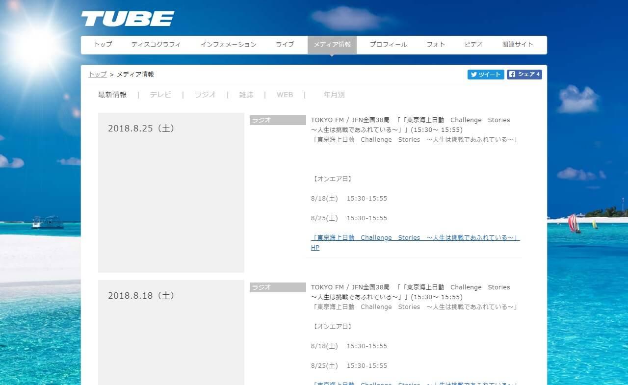 TUBE | ソニーミュージック オフィシャルサイトのWEBデザイン