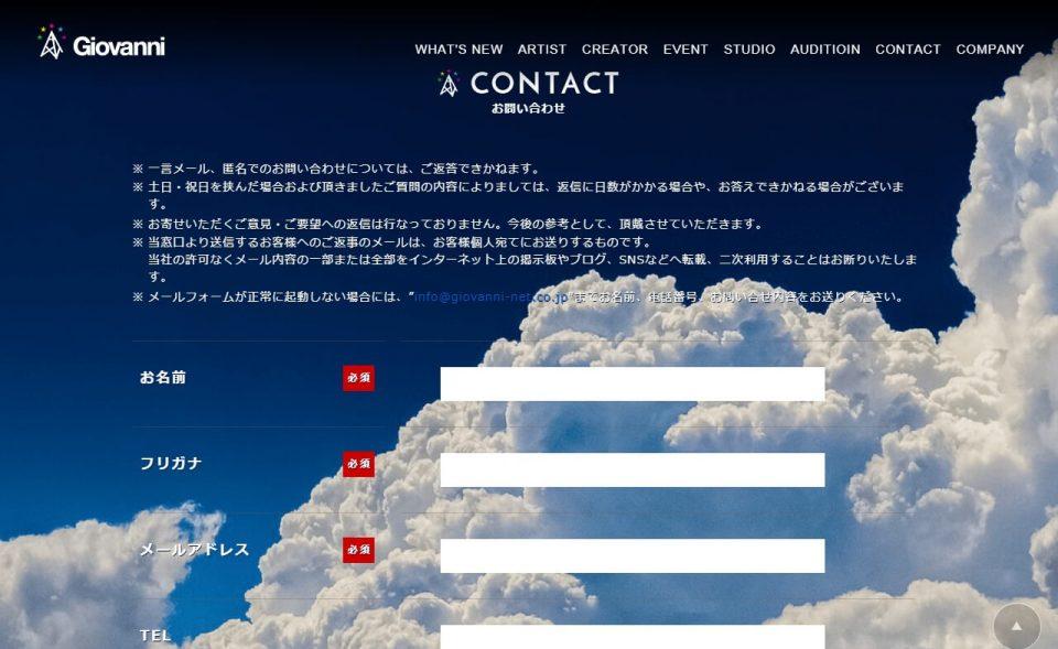 株式会社ジョバンニのWEBデザイン