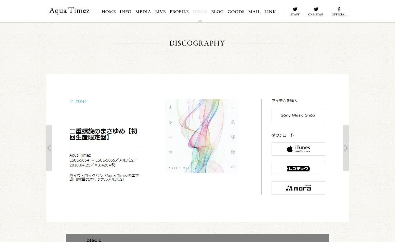 Aqua Timez official WebsiteのWEBデザイン