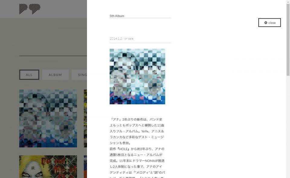 アナ Official WebSiteのWEBデザイン