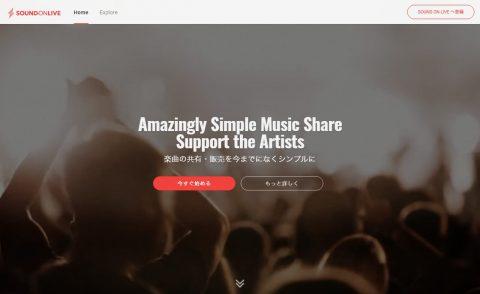SOUND ON LIVE | 楽曲の共有・販売を今までになくシンプルに – SOUND ON LIVEのWEBデザイン