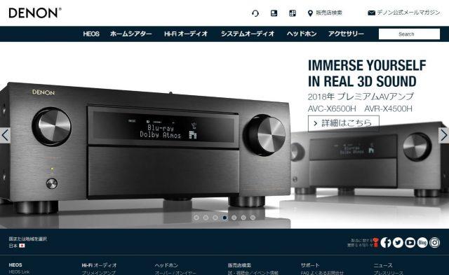 Denon – デノン製品公式サイトのWEBデザイン