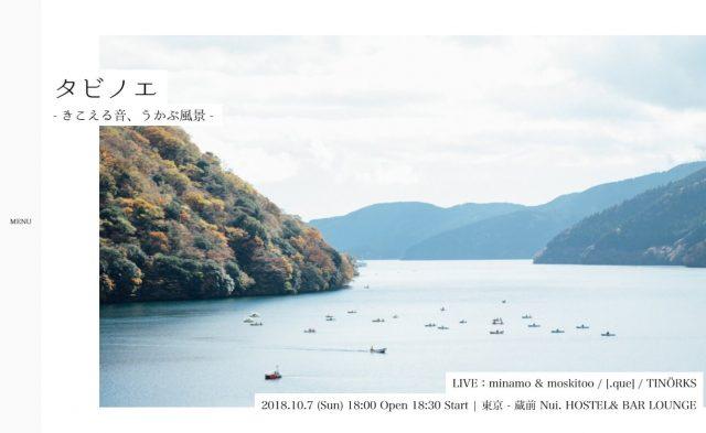 タビノエ – きこえる音、うかぶ風景 –  10/7(日) 18:30 東京・蔵前 Nui. HOSTEL& BAR LOUNGEのWEBデザイン