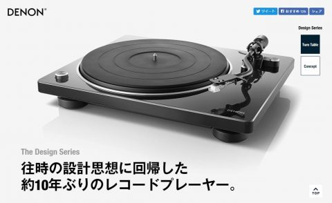デザインシリーズのレコードプレーヤー | Denon公式のWEBデザイン