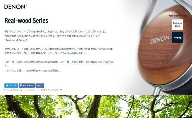 デノンのヘッドホン Real-wood Series | Denon公式のWEBデザイン