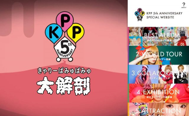 KPP 5th Anniversary Special WebsiteのWEBデザイン
