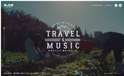 旅と音楽〜Travel & Music〜 旅をしながら音楽を作るバンドのWEBデザイン