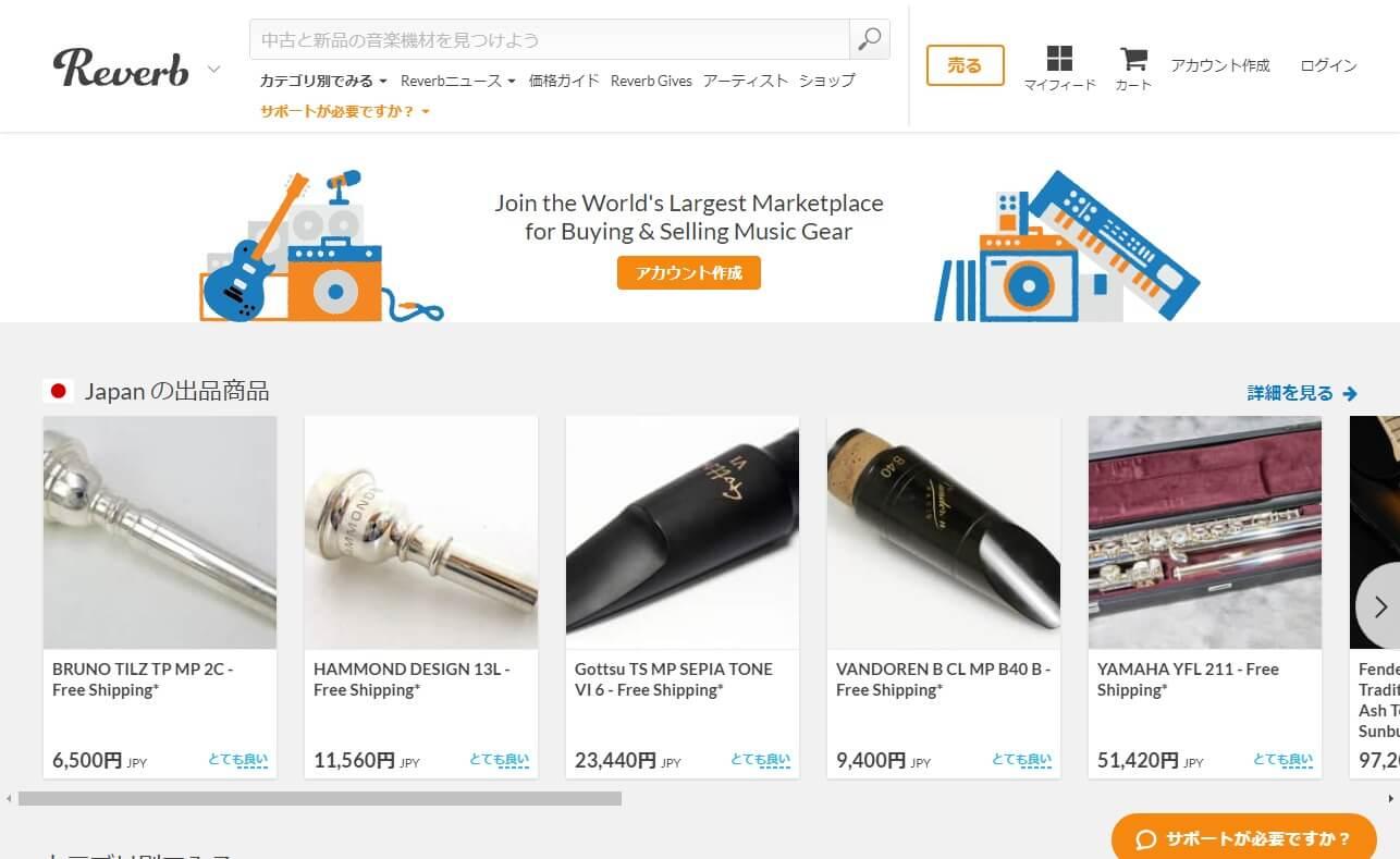 オンラインで音楽機材を売買 | ReverbのWEBデザイン