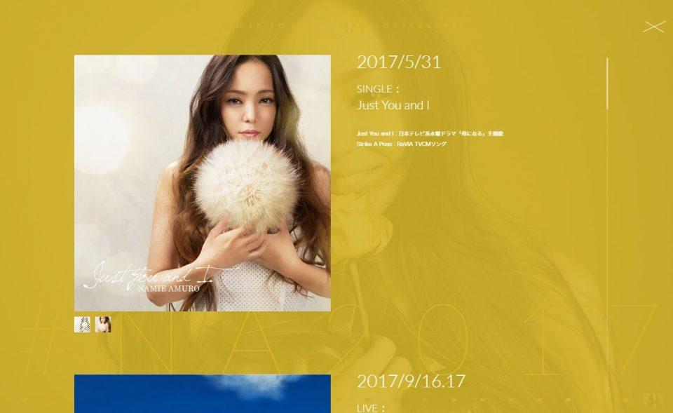 Namie Amuro 25th Anniversary SiteのWEBデザイン