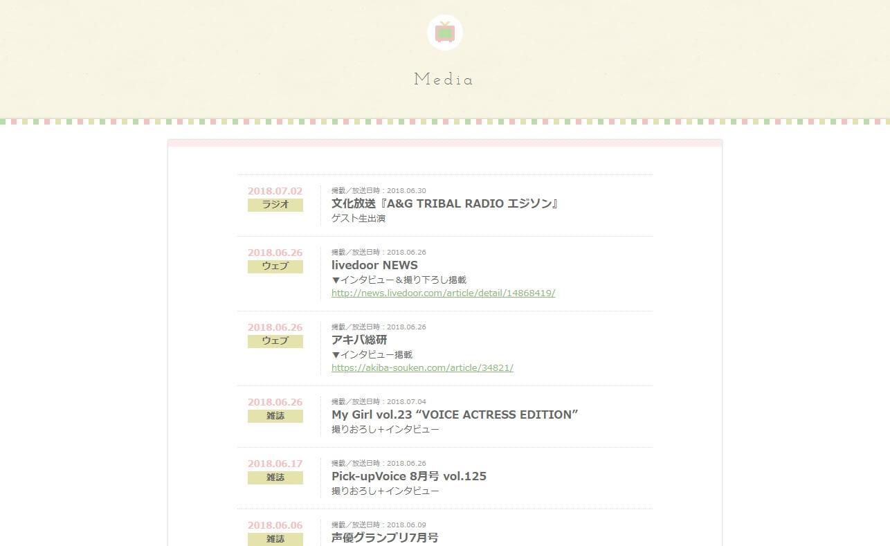 mimorin.com 三森すずこオフィシャルサイトのWEBデザイン