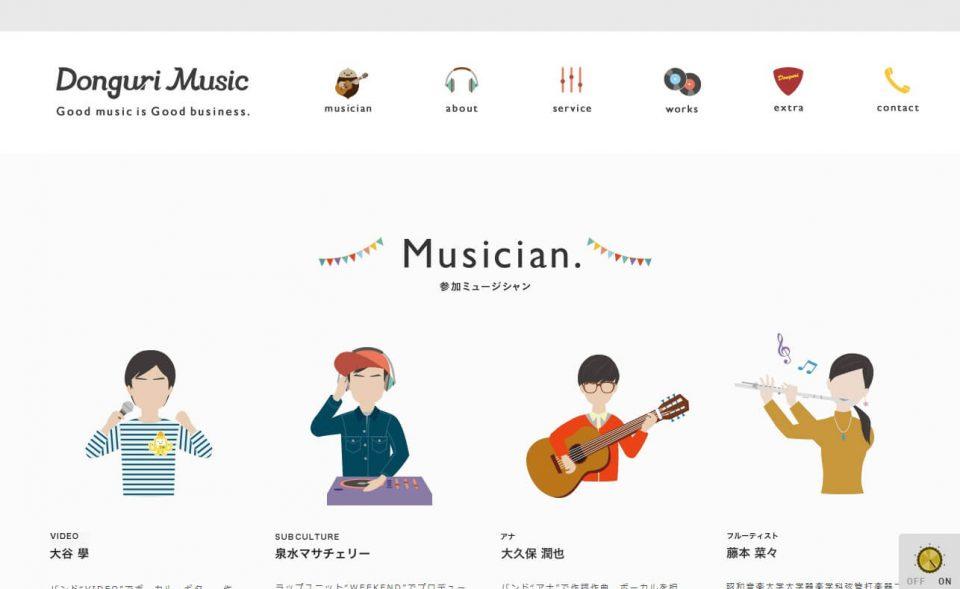 音楽制作プロダクション|DONGURIミュージックのWEBデザイン