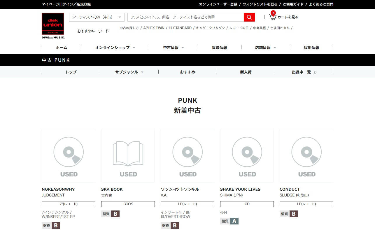 ディスクユニオン・オンラインショップ|diskunion.netのWEBデザイン