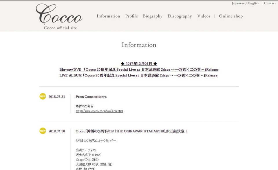 Cocco Official siteのWEBデザイン