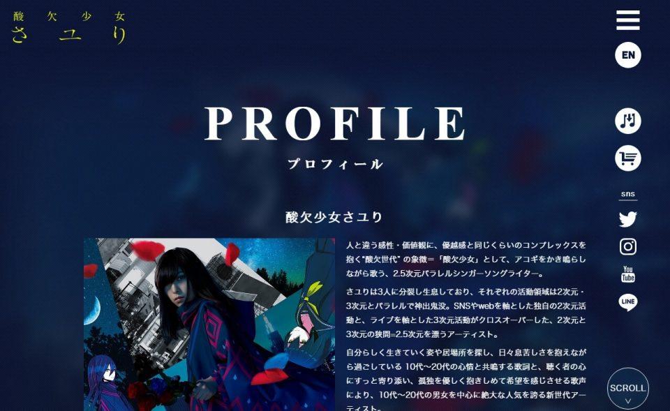 酸欠少女さユり公式サイトのWEBデザイン