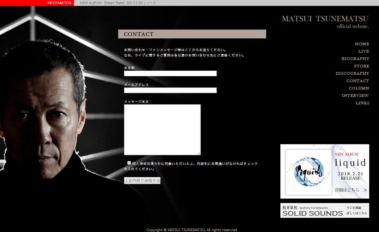 松井常松OfficialSiteのWEBデザイン