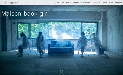 Maison book girl – Maison book girlは矢川葵、井上唯、和田輪、コショージメグミの4人によるニューエイジ・ポップ・ユニット。のWEBデザイン