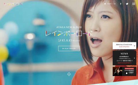 絢香 | Album「レインボーロード」Special SiteのWEBデザイン