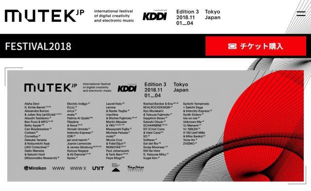 MUTEK.JP – 電子音楽 × デジタルアートの祭典『MUTEK』のWEBデザイン