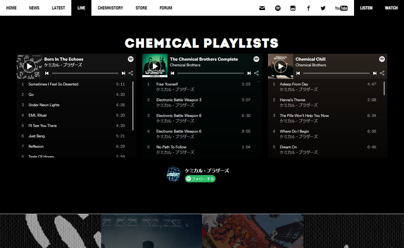 Home | The Chemical BrothersのWEBデザイン