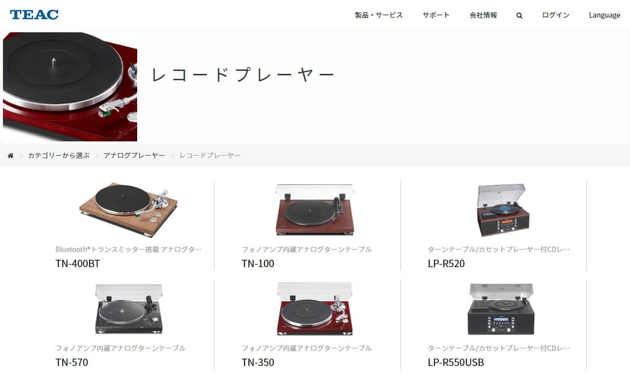 TEAC (日本)のWEBデザイン