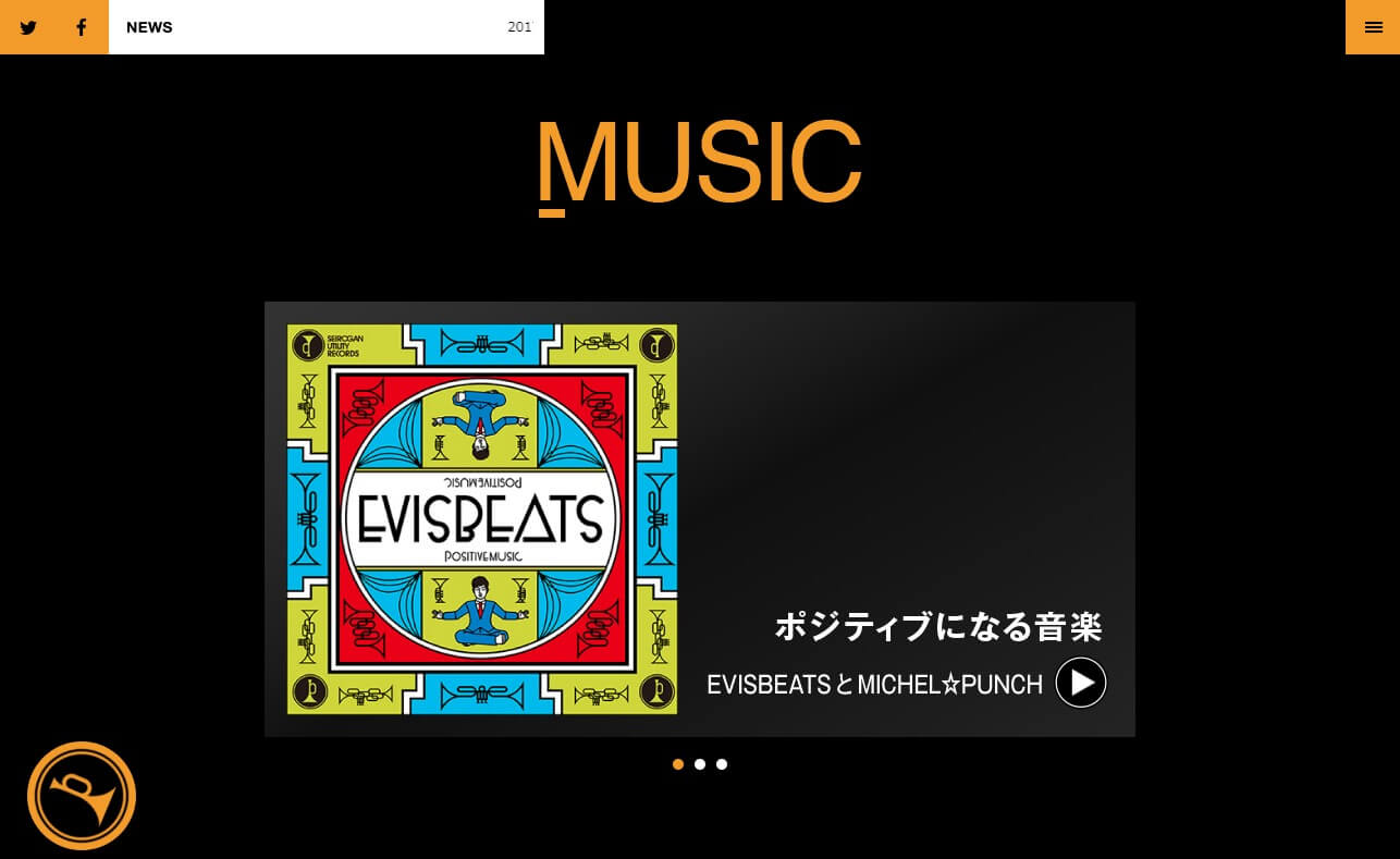 SEIROGAN UTILITY RECORDSのWEBデザイン