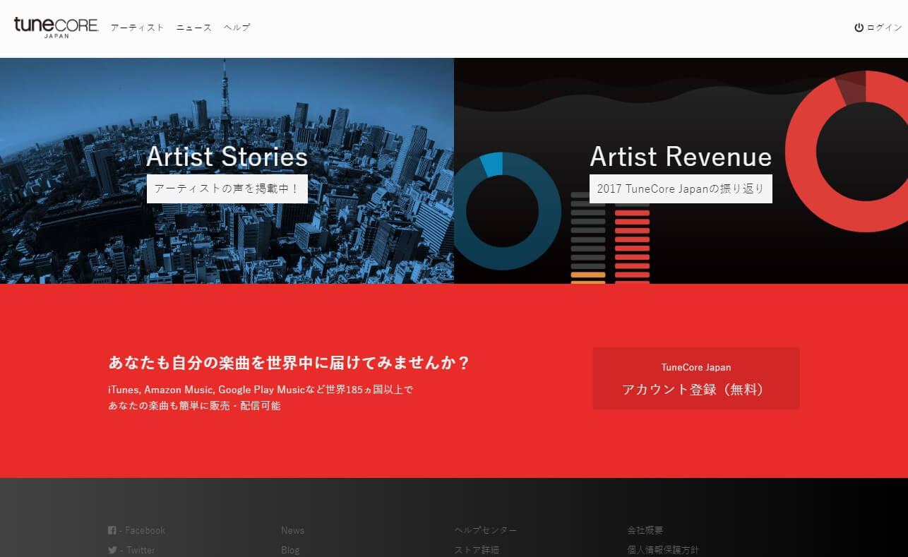 TuneCore JapanのWEBデザイン