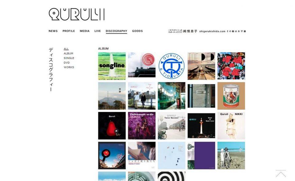 くるり / QURULIのWEBデザイン