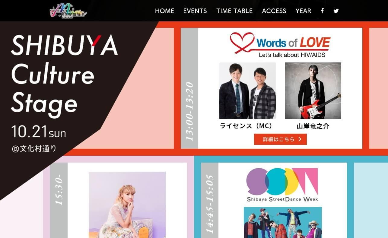 SHIBUYA MUSIC SCRAMBLE -渋谷音楽祭2018-のWEBデザイン