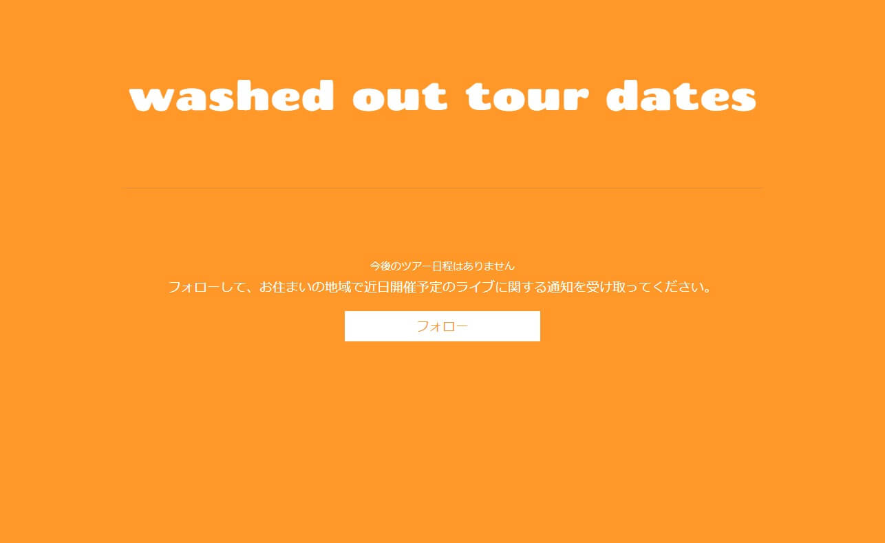 Washed OutのWEBデザイン