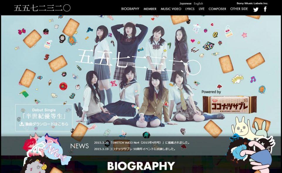 五五七二三二〇 オフィシャルサイトのWEBデザイン
