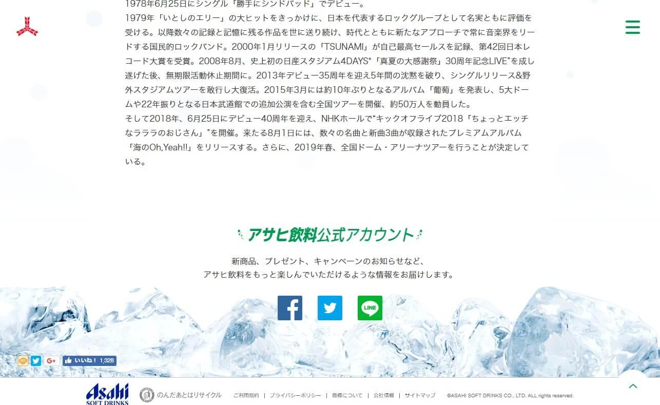 三ツ矢.TV|三ツ矢サイダー|アサヒ飲料のWEBデザイン