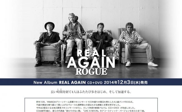 ROGUE / REAL AGAIN | ポニーキャニオンのWEBデザイン