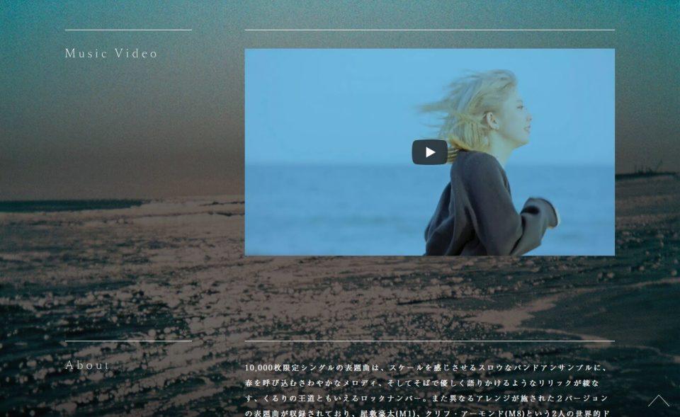 くるり『その線は水平線』特設サイトのWEBデザイン