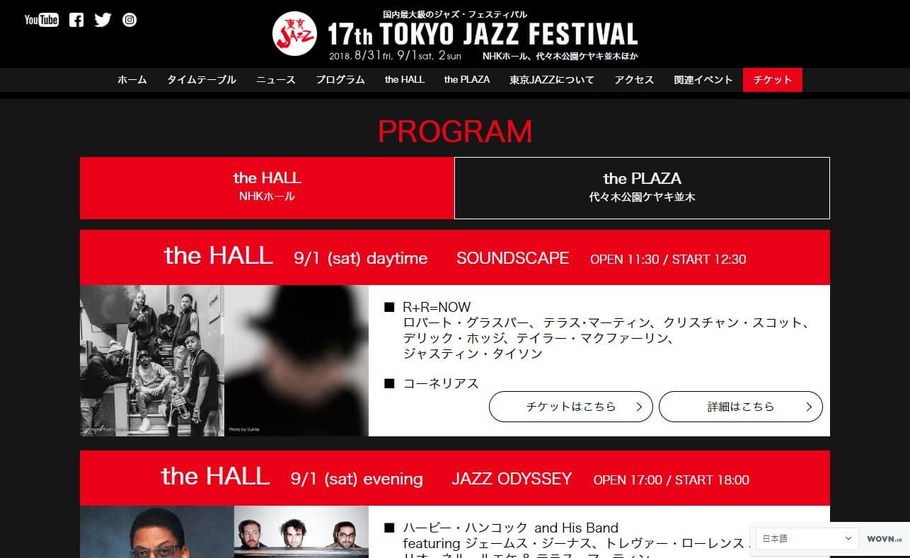第17回 東京JAZZ|2018年8月31日(金)・9月1日(土)・2日(日)のWEBデザイン