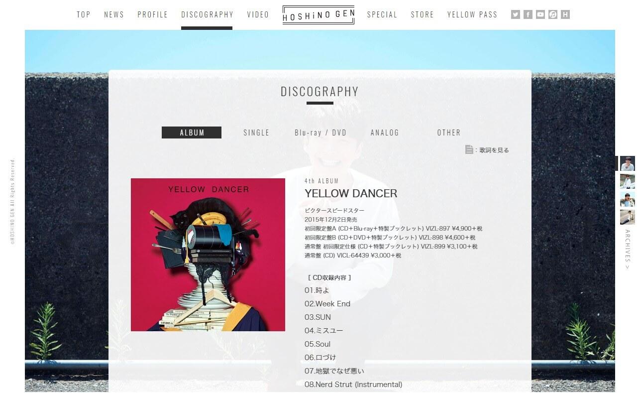 星野源 オフィシャルサイトのWEBデザイン
