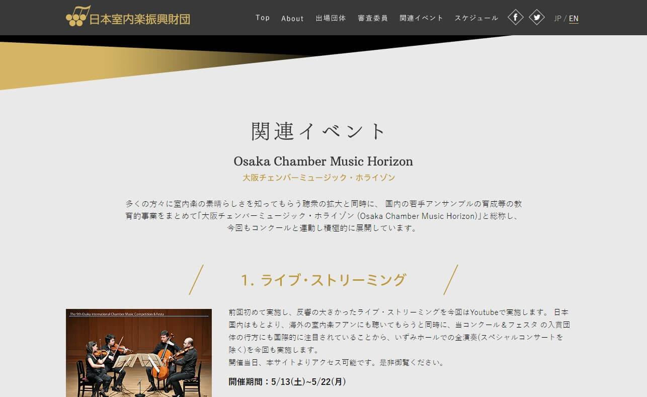 第9回大阪国際室内楽コンクール&フェスタ|OSAKA International Chamber Music Competition & Festa | 公益財団法人 日本室内楽振興財団のWEBデザイン