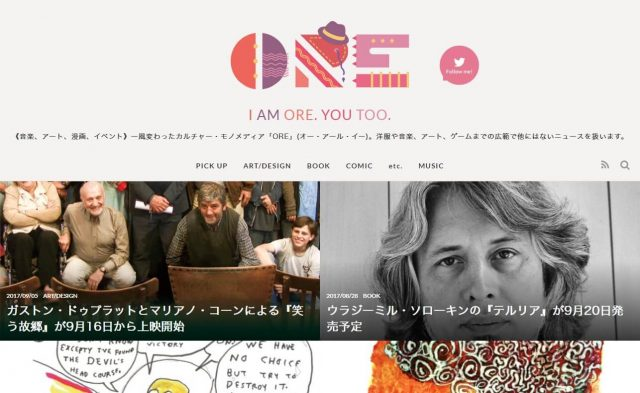 OREメディア – 《音楽、アート、漫画、イベント》一風変わったカルチャー・モノメディア「ORE」(オー・アール・イー)。洋服や音楽、アート、ゲームまでの広範で他にはないニュースを扱います。のWEBデザイン
