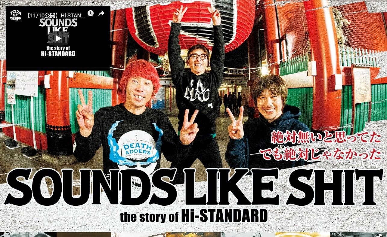 映画「SOUNDS LIKE SHIT: the story of Hi-STANDARD」のWEBデザイン