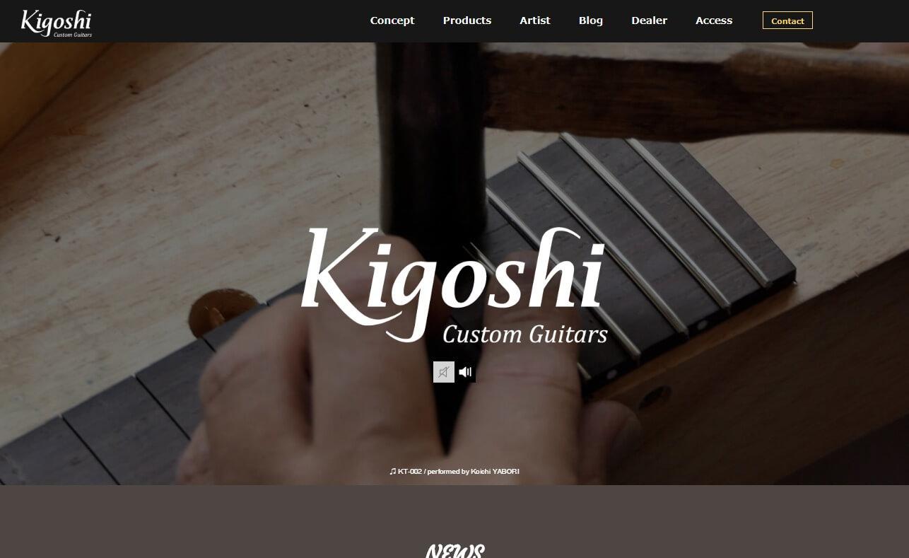 木越ギターのWEBデザイン