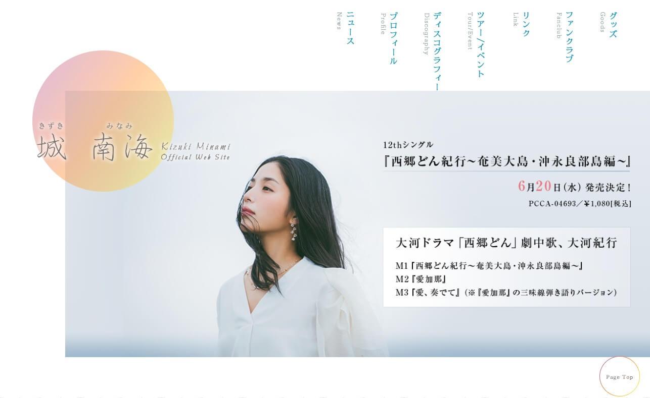 城 南海オフィシャルサイトのWEBデザイン