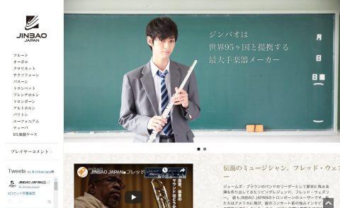 JINBAO JAPAN 楽器オンラインショップのWEBデザイン