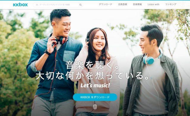 KKBOX – 1ヶ月無料で楽しめる聴き放題音楽アプリ – KKBOXのWEBデザイン