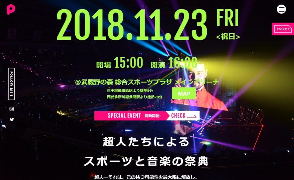 ParaFes 2018 ~UNLOCK YOURSELF~ 11/23@武蔵野の森のWEBデザイン