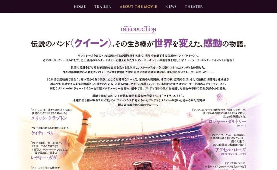 映画『ボヘミアン・ラプソディ』公式サイト 大ヒット上映中!のWEBデザイン