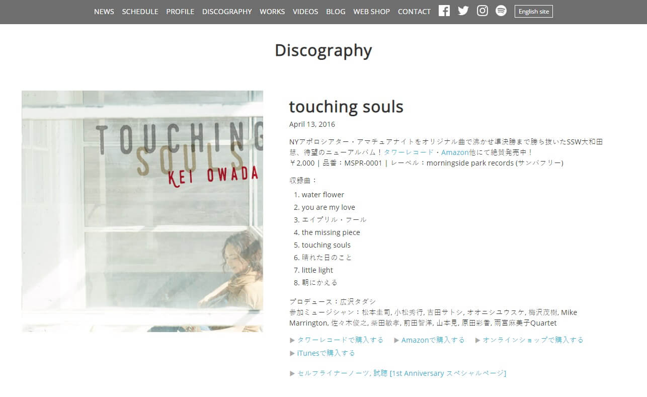 Kei Owada, Singar Songwriter Official Site   大和田慧オフィシャルサイトのWEBデザイン